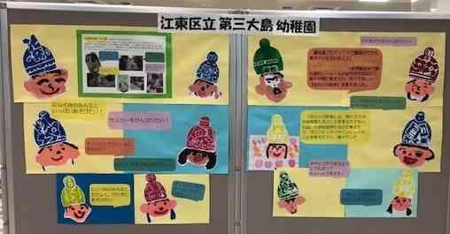 掲示三大幼.jpg